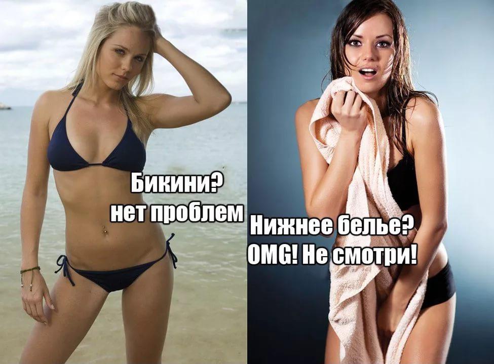 В бикини можно расхаживать публично, а в нижнем белье нет